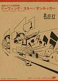 漫画をめくる冒険別冊 リーフィング・スルー/オンルッカー