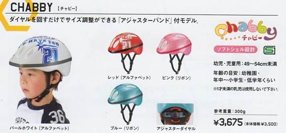 子供用 自転車ヘルメット 販売 ...
